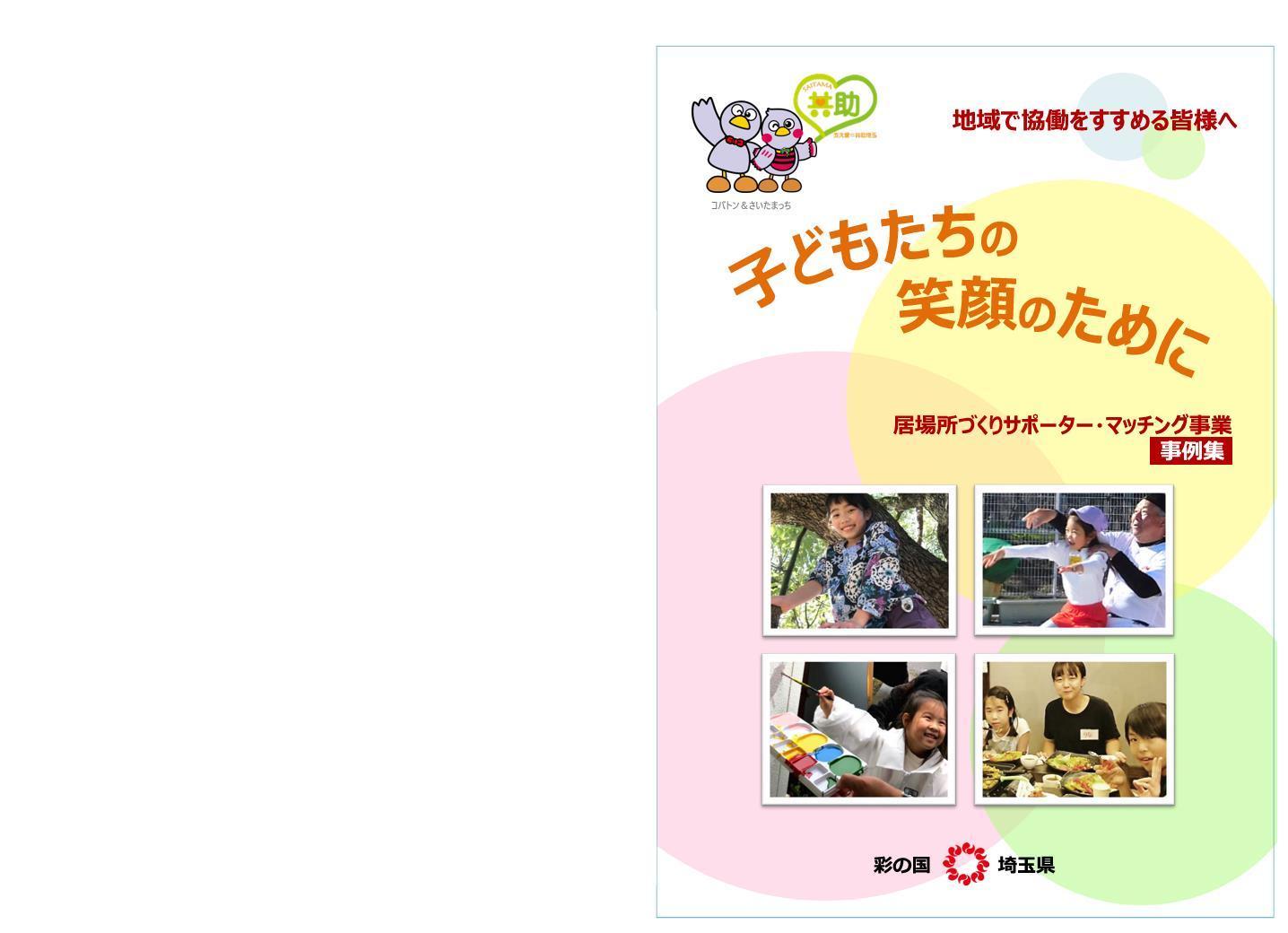 http://kyojo.saitamaken-npo.net/matching/images/ibashojirei_hyousi.jpg